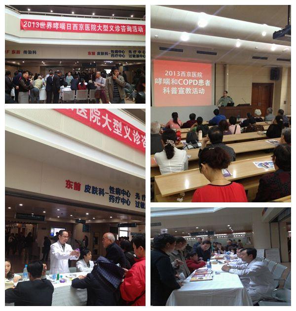 西安第四军医大学西京医院2013年世界哮喘日活动图片展高清图片